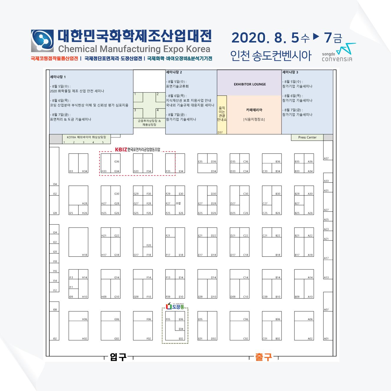 2020 대한민국화학제조산업대전 부스배치도